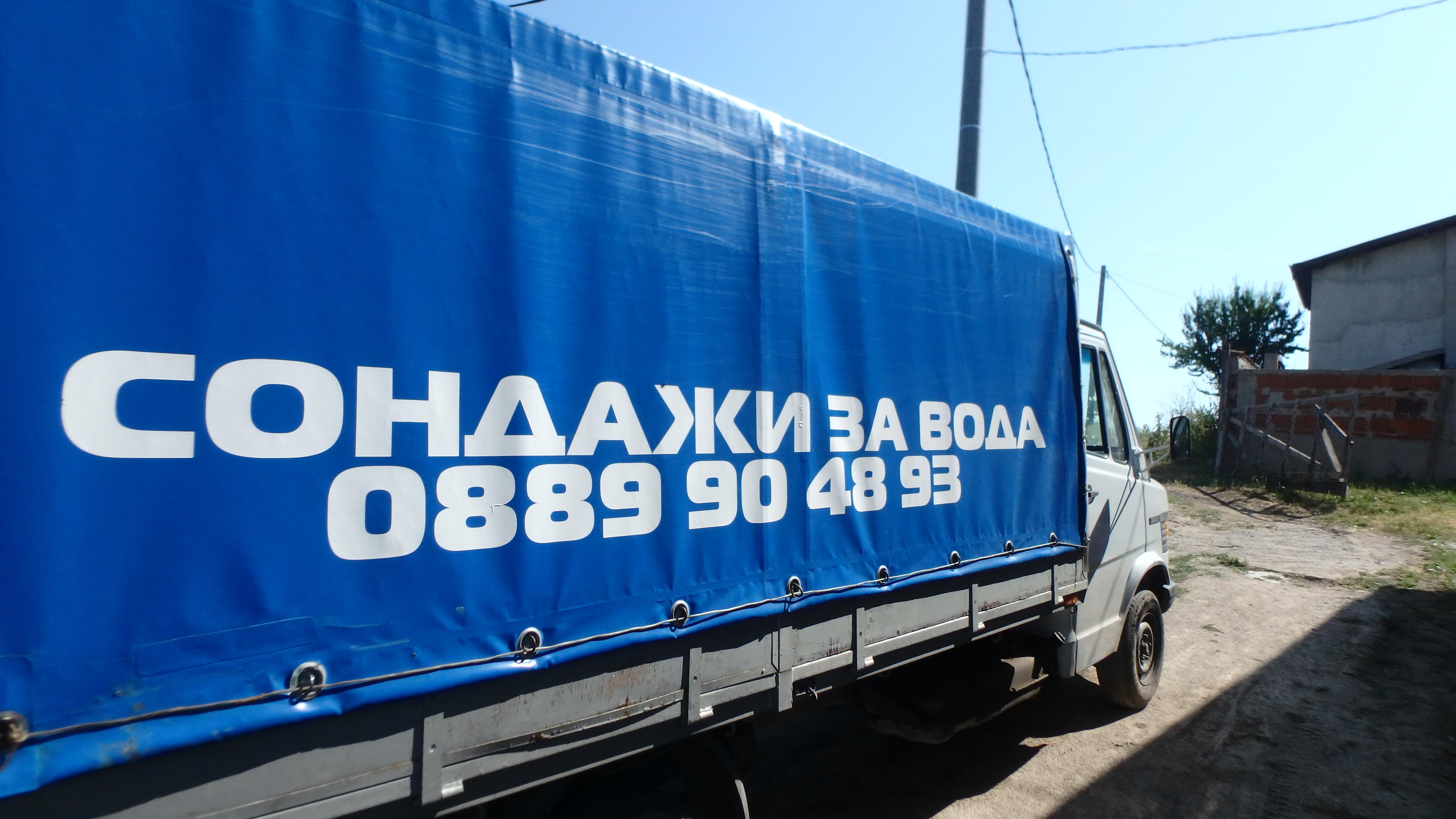 камион, сонди, сондаж